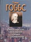 Философские основания учения о гражданине Гоббс Т.