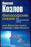 Козлов Н.И. - Философские сказки для обдумывающих житье обложка книги