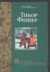 Фишер Т. - Философы с большой дороги обложка книги