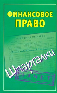 Смирнов П.Ю. - Финансовое право. Шпаргалки обложка книги