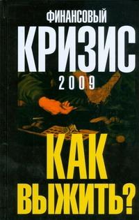 Попов А. - Финансовый кризис 2009. Как выжить? обложка книги