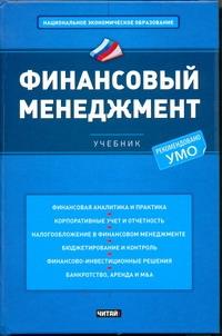 Финансовый менеджмент Ендовицкий Д.А.