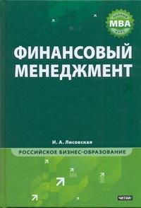 Финансовый менеджмент обложка книги
