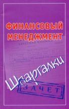 Смирнов П.Ю. - Финансовый менеджмент. Шпаргалки' обложка книги