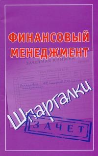 Смирнов П.Ю. - Финансовый менеджмент. Шпаргалки обложка книги