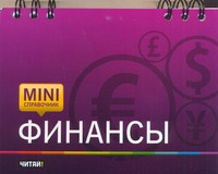 Финансы Давыдова Л.В.