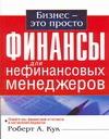 Кук Р. - Финансы для нефинансовых менеджеров обложка книги