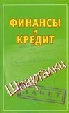 Смирнов П.Ю. - Финансы и кредит обложка книги