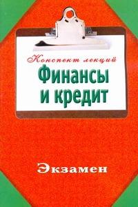 Зарицкий А.Е. - Финансы и кредит. Конспект лекций обложка книги