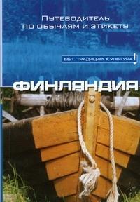 Лини Тертту - Финляндия обложка книги