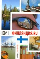 Табакова Ирина - Финляндия.ru. 12 Chairs OY, или Бизнес-иммиграция в Финляндию (личный опыт)' обложка книги