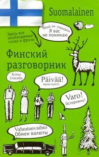 Финский разговорник Лазарева Е.И.