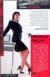 Любимова Юлия - Фирменные люди' обложка книги