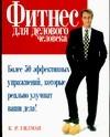 Фитнес для делового человека обложка книги
