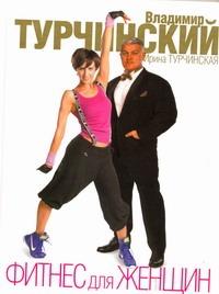 Турчинский В. - Фитнес для женщин обложка книги