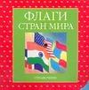 - Флаги стран мира обложка книги