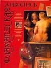 Жабцев В.М. - Фламандская живопись обложка книги