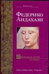 Андахази Ф. - Фламандский секрет обложка книги