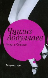 Абдуллаев Ч.А. - Флирт в Севилье. Рай обреченных обложка книги