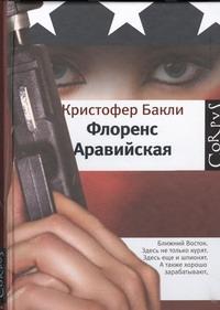 Бакли Кристофер - Флоренс Аравийская обложка книги