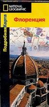 - Флоренция обложка книги