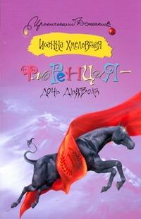 Хмелевская И. - Флоренция - дочь Дьявола обложка книги