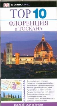 Брамблетт Р. - Флоренция и Тоскана обложка книги
