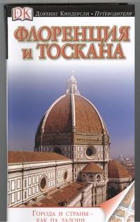 Флоренция и Тоскана Кетлинг К.