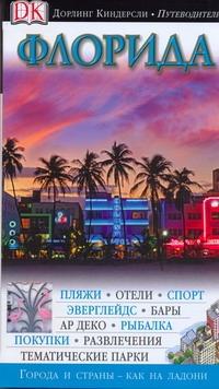 Воропаев В.П. - Флорида обложка книги