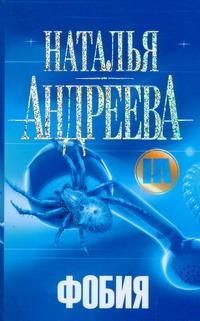 Андреева Н.В. - Фобия обложка книги