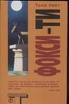 Уайт Т. - Фокси-Ти обложка книги