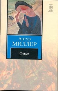 Миллер А. - Фокус обложка книги