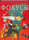 Элдин П. - Фокусы обложка книги