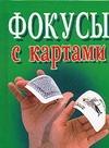 Фокусы с картами обложка книги