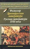 Фольклор.Древнерусская литература.Русская литература XVIII века