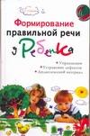 Формирование правильной речи у ребенка обложка книги