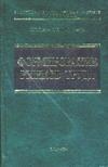 Руденко Г.Г. - Формирование рынков труда обложка книги