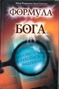 Формула Бога обложка книги