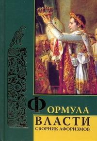 Формула власти : сборник афоризмов Комарова И.