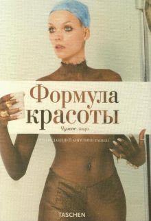 Ташен А. - Формула красоты обложка книги