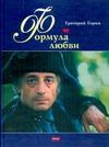 Горин Г.И. - Формула любви' обложка книги