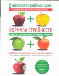 Формула стройности [+ 8 низкокалорийных диет] обложка книги
