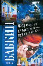 Бабкин Б.Н. - Формула счастья - рецепт беды' обложка книги