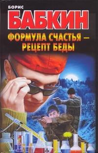 Бабкин Б.Н. - Формула счастья - рецепт беды обложка книги