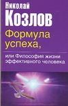 Формула успеха, или философия жизни эффективного человека Козлов Н.И.