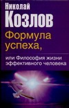 Формула успеха, или Философия жизни эффективного человека обложка книги