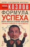 Козлов Н.И. - Формула успеха, или философия жизни эффективного человека обложка книги