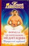 Левшинов А.А. - Формула целительной медитации, или Внутренний наркотик обложка книги