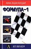 Джонс Б. - Формула-1 обложка книги