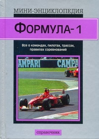 Формула-1 Джонс Б.
